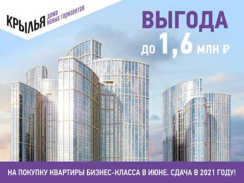 ЖК «Крылья». Бизнес-класс в Раменках, ЗАО Выгода на 3-комнатные до 1,6 млн рублей